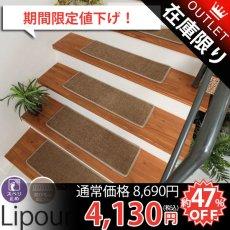 ピタッと吸着!ずれ落ちない!!上質デザインの階段マット『リプール  ベージュ 21x65cm 15枚入り』