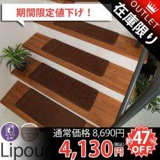 ピタッと吸着!ずれ落ちない!!上質デザインの階段マット『リプール  ブラウン 21x65cm 15枚入り』