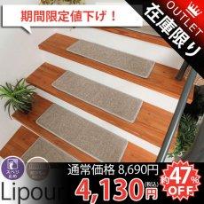 ピタッと吸着!ずれ落ちない!!上質デザインの階段マット『リプール  グレーベージュ 21x65cm 15枚入り』