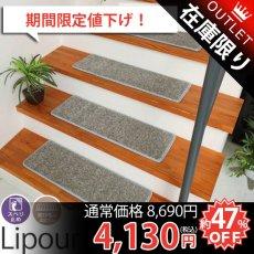 ピタッと吸着!ずれ落ちない!!上質デザインの階段マット『リプール  グレー 21x65cm 15枚入り』