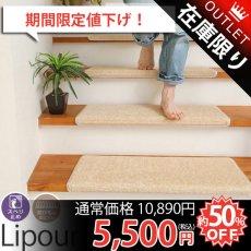 ピタッと吸着!ずれ落ちない!!上質デザインの階段マット『リプール【折返し付】  アイボリー 24+3x65cm 15枚入り』
