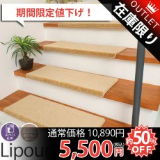 ピタッと吸着!ずれ落ちない!!上質デザインの階段マット『リプール【折返し付】  ナチュラル 24+3x65cm 15枚入り』