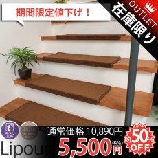 ピタッと吸着!ずれ落ちない!!上質デザインの階段マット『リプール【折返し付】  ブラウン 24+3x65cm 15枚入り』