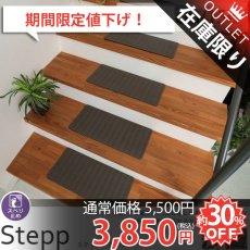 ピタッとずれない!!拭ける階段マット『ステップ  ブラウン 20x45cm 15枚入り』