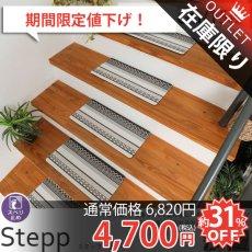 ピタッとずれない!!拭ける階段マット『ステップ  ホワイト 20x45cm 15枚入り』■完売
