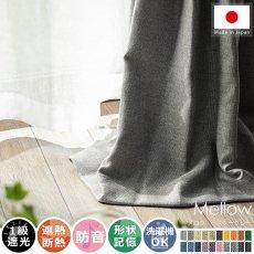 風合い豊かな織り地で仕上げた日本製の遮光ドレープカーテン 『メロウ  ラスターグレー』