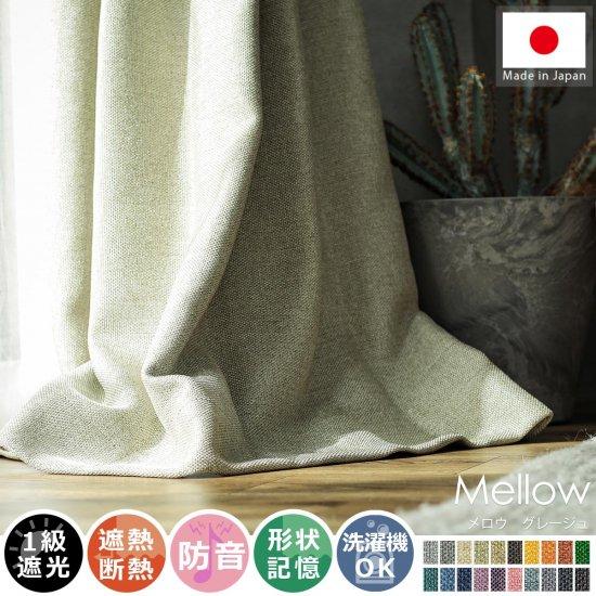 風合い豊かな織り地で仕上げた日本製の遮光ドレープカーテン 『メロウ  グレージュ』