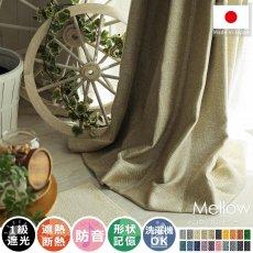 風合い豊かな織り地で仕上げた日本製の遮光ドレープカーテン 『メロウ  サンドベージュ』