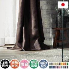 風合い豊かな織り地で仕上げた日本製の遮光ドレープカーテン 『メロウ  カフェブラウン』