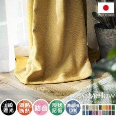 風合い豊かな織り地で仕上げた日本製の遮光ドレープカーテン 『メロウ  マスタード』