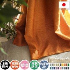 風合い豊かな織り地で仕上げた日本製の遮光ドレープカーテン 『メロウ  マリーゴールド』