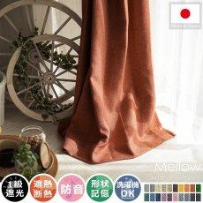 風合い豊かな織り地で仕上げた日本製の遮光ドレープカーテン 『メロウ  ブリックレッド』