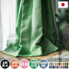 風合い豊かな織り地で仕上げた日本製の遮光ドレープカーテン 『メロウ  アイビーグリーン』