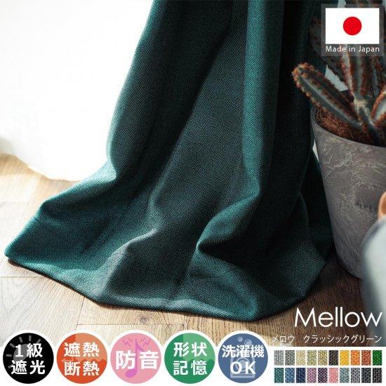風合い豊かな織り地で仕上げた日本製の遮光ドレープカーテン 『メロウ  クラッシックグリーン』