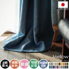 風合い豊かな織り地で仕上げた日本製の遮光ドレープカーテン 『メロウ  ウォーターブルー』