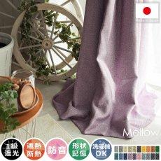 風合い豊かな織り地で仕上げた日本製の遮光ドレープカーテン 『メロウ  ラベンダー』
