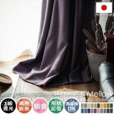 風合い豊かな織り地で仕上げた日本製の遮光ドレープカーテン 『メロウ  ウルトラヴァイオレット』