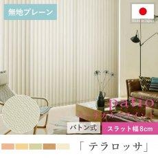 タテ型でスッキリデザイン!日本製パティオ バーチカルブラインド『テラロッサ 8cmスラット』バトン式