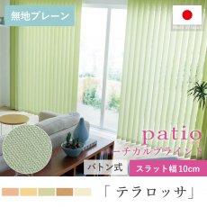 タテ型でスッキリデザイン!日本製パティオ バーチカルブラインド『テラロッサ 10cmスラット』バトン式