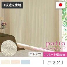 タテ型でスッキリデザイン!日本製パティオ バーチカルブラインド『ロッソ 8cmスラット』バトン式