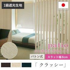 タテ型でスッキリデザイン!日本製パティオ バーチカルブラインド『クラッシー 8cmスラット』バトン式