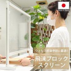 ウィルス感染対策!飛沫防止!感染予防の透明衝立『飛沫ブロックスクリーン』