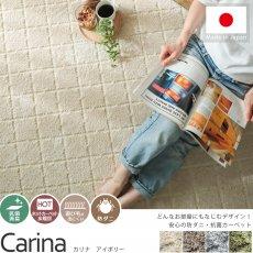 安心の防ダニ・抗菌加工 ナチュラルテイストなデザインのカーペット『カリナ アイボリー』■352x352cm:欠品中(1月下旬入荷予定)