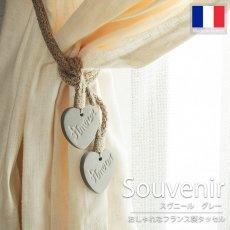 フランス製カーテンタッセル『スヴニール グレー』