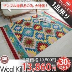 【訳アリ・アウトレット】914235暮らしを豊かに彩る。ウール100%のインド製手織りキリム『ウールキリム No.2』約130x190cm■在庫限りで完売