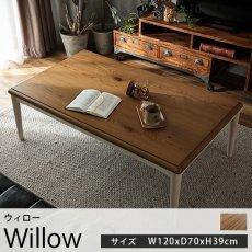 オールシーズン使える!ツートーンカラーで優しい雰囲気のこたつテーブル『ウィロー 約120cmx70cmx39cm』■完売(入荷予定なし)