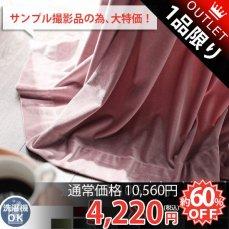【アウトレット】ウォッシャブルでお手入れ楽々!ベルベット素材のドレープカーテン 『シャビーベルベット パールローズ 約幅100x丈180cm 2枚組』■在庫限りで完売