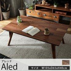 オールシーズン使える!ランダムな突板天板がオシャレなこたつテーブル『アレッド 約105cmx65cmx40cm』■完売(入荷予定なし)