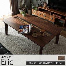 オールシーズン使える!木目を生かしたデザインのオシャレなこたつテーブル『エリック 約120cmx70cmx41cm』■完売