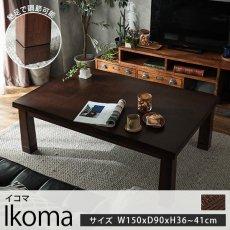 オールシーズン使える!市松柄がポイントの高級感あふれるこたつテーブル『イコマ 約150cmx90cmx36~41cm』■完売(入荷予定なし)