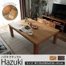 オールシーズン使える!波のような削りを入れた家具調こたつテーブル『ハズキ ナチュラル 約120cmx80cmx36~41cm』■完売(入荷予定なし)