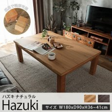 オールシーズン使える!波のような削りを入れた家具調こたつテーブル『ハズキ ナチュラル 約180cmx90cmx36~41cm』■完売(入荷予定なし)