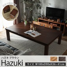 オールシーズン使える!波のような削りを入れた家具調こたつテーブル『ハズキ ブラウン 約180cmx90cmx36~41cm』■完売(入荷予定なし)