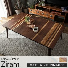 オールシーズン使える!異なる木材のグラデーションが美しいこたつテーブル『ジラム ブラウン 約120cmx70cmx41cm』