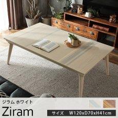 オールシーズン使える!異なる木材のグラデーションが美しいこたつテーブル『ジラム ホワイト 約120cmx70cmx41cm』■完売