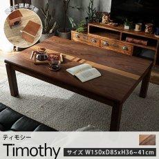 オールシーズン使える!天板のストライプがおしゃれな家具調こたつテーブル『ティモシー 約150cmx85cmx36~41cm』■完売(入荷予定なし)
