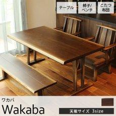 オールシーズン使える!無垢板のようなハイコタツテーブルセット『若葉 テーブル・椅子/ベンチ・こたつ布団セット』