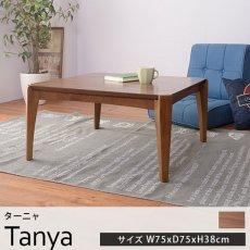 オールシーズン使える!シンプルモダンなこたつテーブル『ターニャ 約75cmx75cmx38cm』
