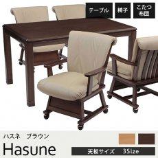 オールシーズン使える!落ち着いたデザインのハイコタツテーブルセット『蓮音 ブラウン テーブル・椅子・こたつ布団セット』
