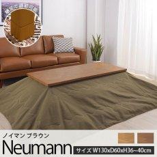 オールシーズン使える!ヘリンボーン柄の天板がお洒落なこたつテーブル『ノイマン ブラウン 約130cmx60cmx36〜40cm』