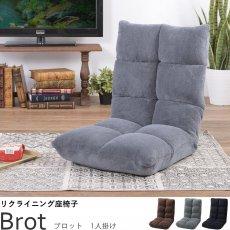 ふわふわワッフルリクライニング座椅子『ブロット 1人掛け』