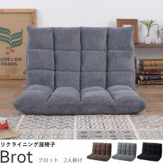 ふわふわワッフルリクライニング座椅子『ブロット 2人掛け』