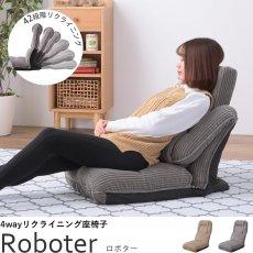 座ったり寝そべったり使い方色々!リクライニング座椅子『ロボター』