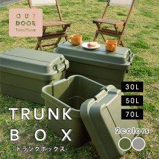 使い方無限大!タフで使える蓋つき収納『トランク ボックス』