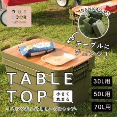 天然木を使用したお洒落なテーブル天板『トランクボックス用テーブルトップ』■全サイズ:欠品中(次回入荷未定)