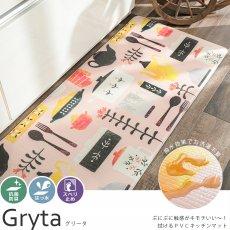 拭くだけお手入れ簡単!北欧デザインのPVCキッチンマット『グリータ』